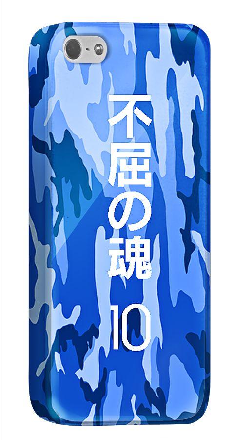 日本代表・本田サポーターにはぜひ使ってみてほしいiPhone5/5s用ケース。プレッシャーに打ち勝つ不屈の魂は見習いたいものです(`・ω・´)青の迷彩柄は本田の着ていたジャケットのオマージュです。サッカーをやっているひとなら、背番号を変えたり、オリジナルアレンジもカンタンにできますよ。  http://originalprint.jp/ls/215270/009192d95551457ea711e617bffff7864156f374