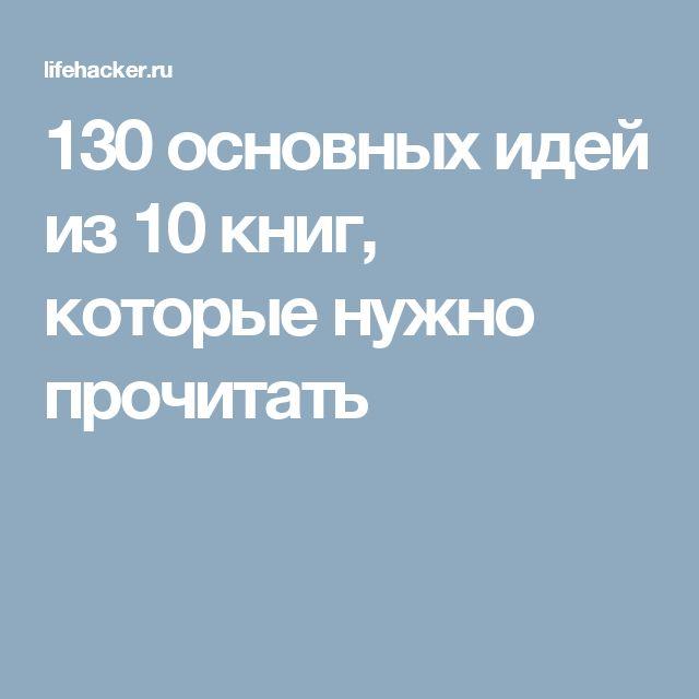 130 основных идей из 10 книг, которые нужно прочитать