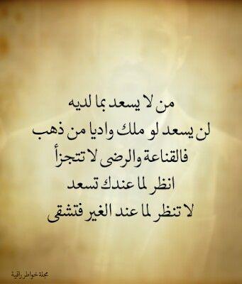 القناعه والرضي لا تتجزأ Words Quotes Quotations Funny Quotes