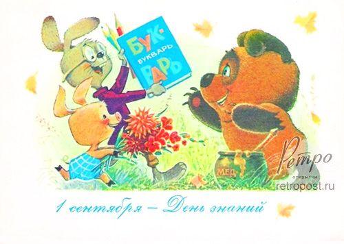 День рождения открытки 1 сентября, картинки