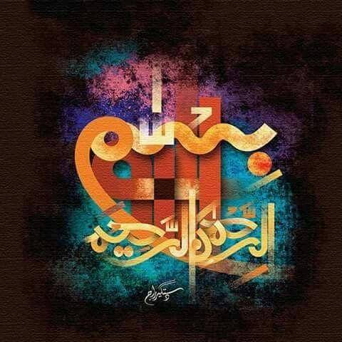 17 Best Images About Bismillah Calligraphy On Pinterest