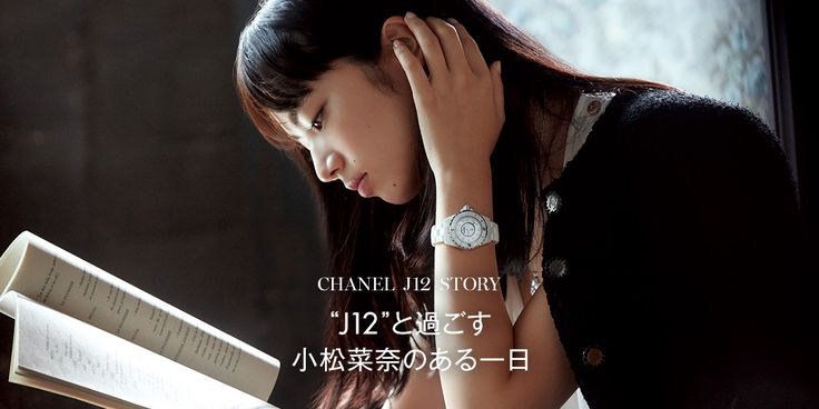 """セラミックの艶めきを味方につけて、エレガントにもクールにも表情を自由自在に変化させる「シャネル」のアイコンウォッチ""""J12""""。モードな「時」をまとった女優・小松菜奈の一日を追う。"""
