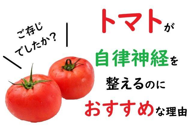 自律神経を整える食べ物はトマトがおすすめ 血圧低下や疲労軽減 更年期障害も予防に カラダネ 更年期障害 トマト 自律神経系