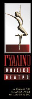ΓΥΑΛΙΝΟ ΜΟΥΣΙΚΟ ΘΕΑΤΡΟ - Tranzistoraki's Page!