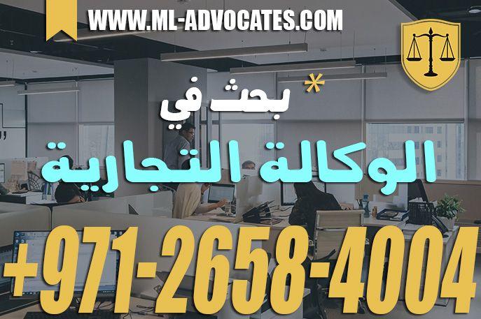 بحث في الوكالة التجارية في القانون الإماراتي مفهوم الوكالة والتزامات الوكيل Dubai Tech Company Logos Company Logo