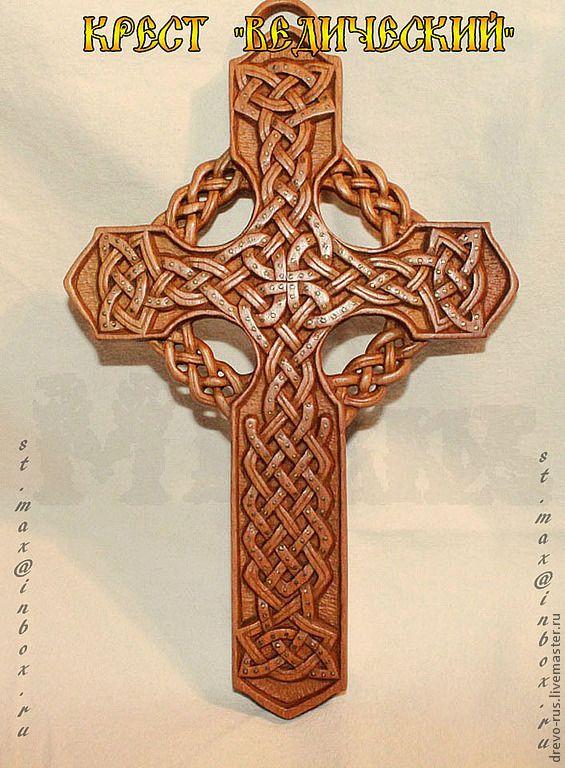 Купить Деревянный крест(ведический) - коричневый, резьба по дереву, русский орнамент, кельтский крест, инкрустация