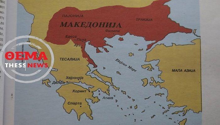 Αποστολή – Σκόπια: Τα σχολικά βιβλία του μίσους και της διαστρέβλωσης – Δείτε τι γράφουν [photos]