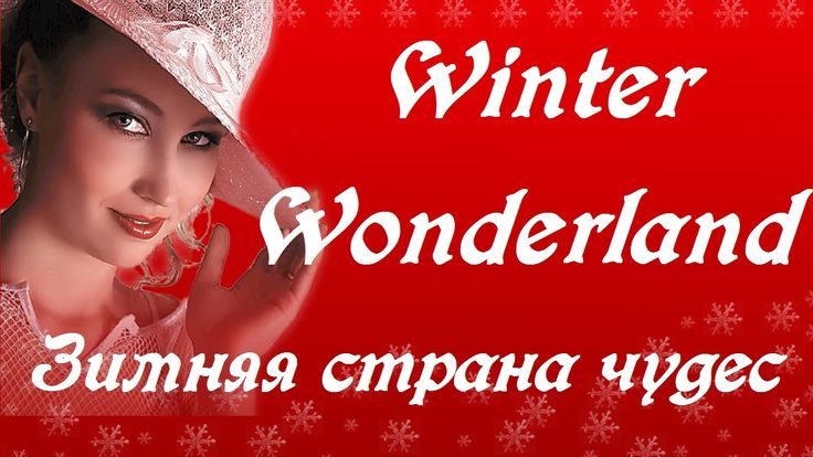 Winter Wonderland Зимняя страна чудес