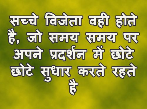 सच्चे विजेता अनमोल विचार Hindi Thought