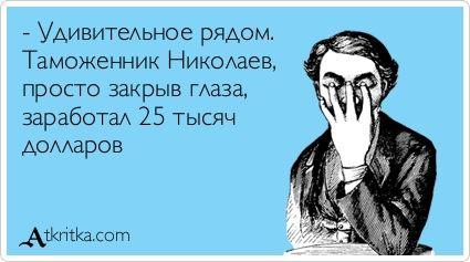 - Удивительное рядом.  Таможенник Николаев,  просто закрыв глаза,  заработал 25 тысяч  долларов