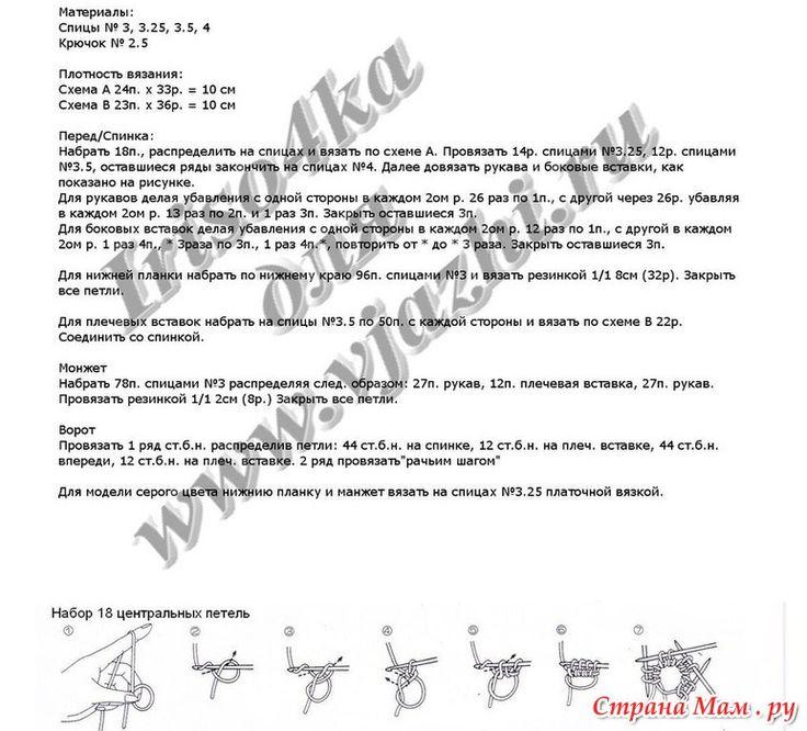 Beş Şiş Uçan Yapraklar Bluz Modeli Yapılışı 9