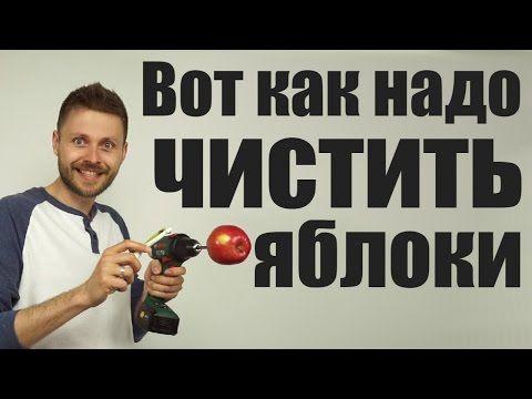 Вот как надо чистить яблоки! Лайфхак - YouTube