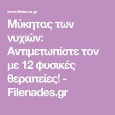 Μύκητας των νυχιών: Αντιμετωπίστε τον με 12 φυσικές θεραπείες! - Filenades.gr