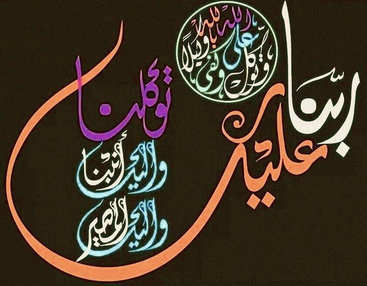 DesertRose,;,Islamic calligraphy art,;,ربنا عليك توكلنا وإليك أنبنا وإليك…