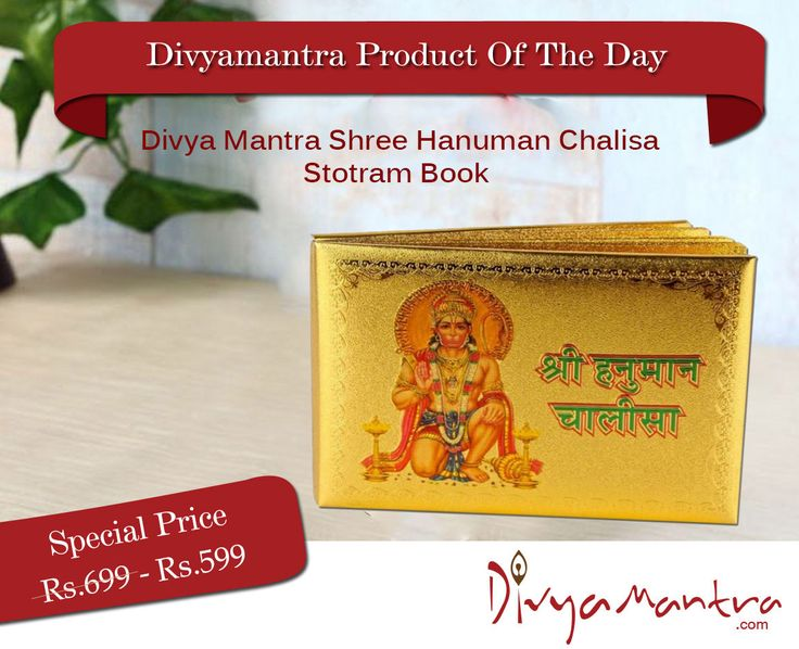 Buy Divya Mantra Shree Hanuman Chalisa Stotram Book On Special Price