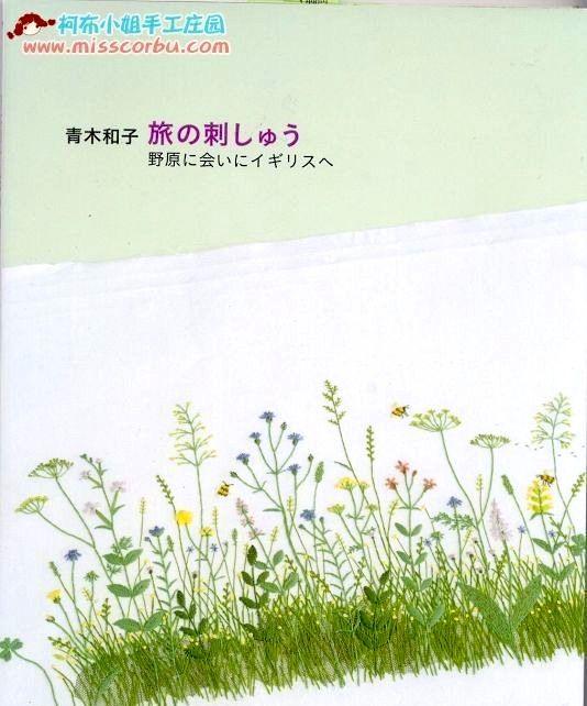 Japan embroidery magazine