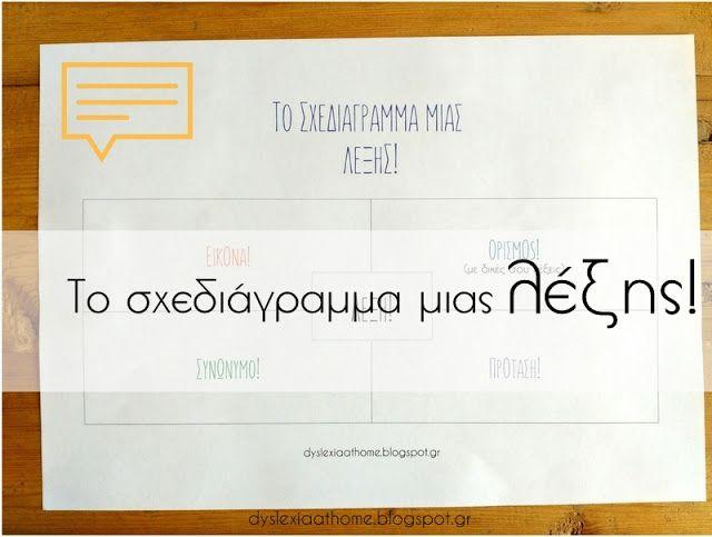 Το σχεδιάγραμμα μιας λέξης! Άσκηση γλώσσας για τη δυσλεξία