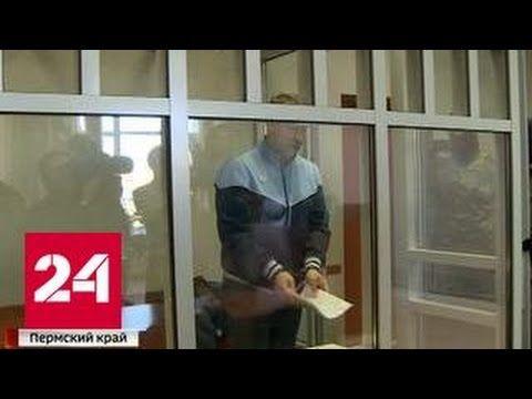 INC NEWS: Министра спорта Пермского края подозревают в махин...