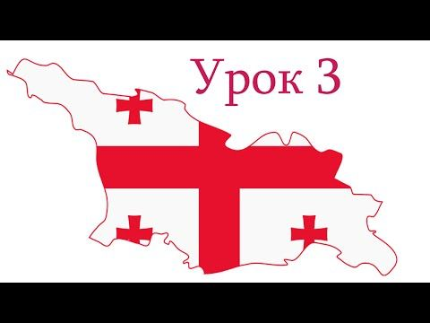 Грузинский язык. Урок 3. - YouTube