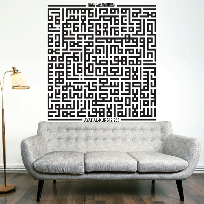 Ayat Al-Kursi Arabic Calligraphy Wall Sticker. A square arabic calligraphy (kufi murabba') of Ayatul Kursi verse 255 from chapter 2 Surah Al-Baqarah (The Cow) from the Holy Koran. http://walliv.com/ayat-al-kursi-wall-sticker-art-decal
