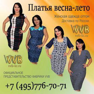 VVB-KR.Женская одежда оптом. Доставка по России. г. Москва: VVB-kr - официальное представительство ТМ VVB в Ро...