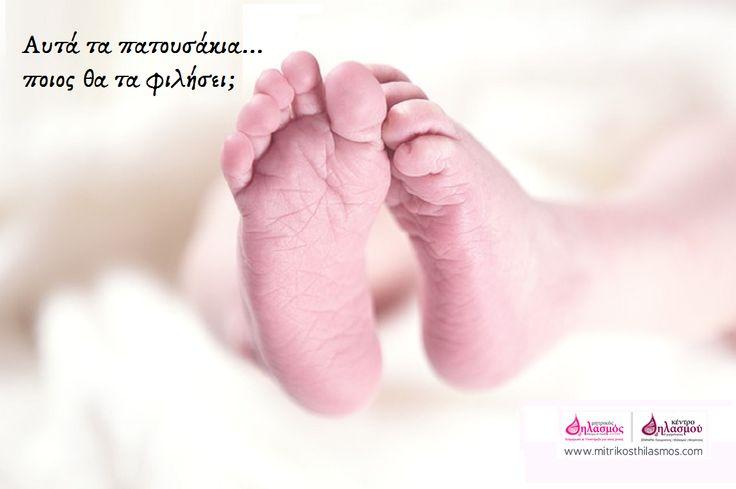 Οι νέοι γονείς καλώς τα δεχτήκατε (!!) και οι μέλλοντες... με το καλό να πάρετε αγκαλιά τα μωράκια σας!! www.mitrikosthilasmos.com