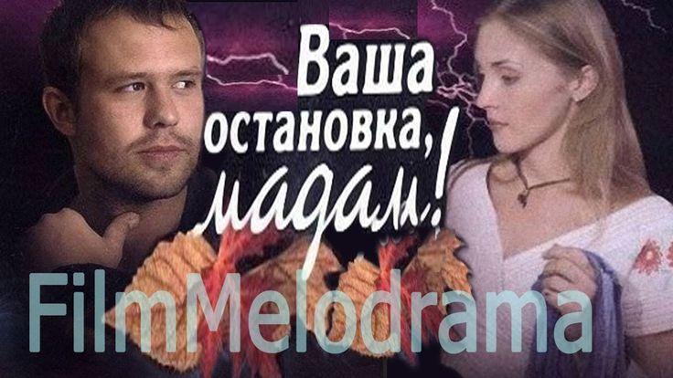 Ваша остановка, мадам. Фильм Мелодрама 2008