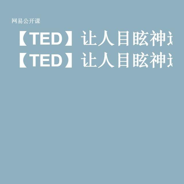 【TED】让人目眩神迷的无人机_让人目眩神迷的无人机_网易公开课