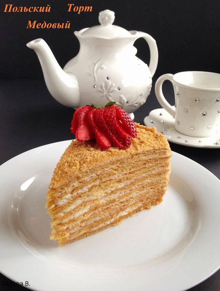 Вкусный торт с мягкими коржами и медовым ароматом. Коржи: 100 г масла 1/2 стакана сахара 3 яйца 1 стакан мёда 1 ч л соды 2 1/2 стакана ...