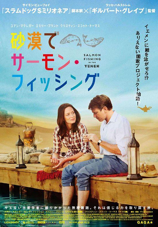 砂漠でサーモン・フィッシング(2011)