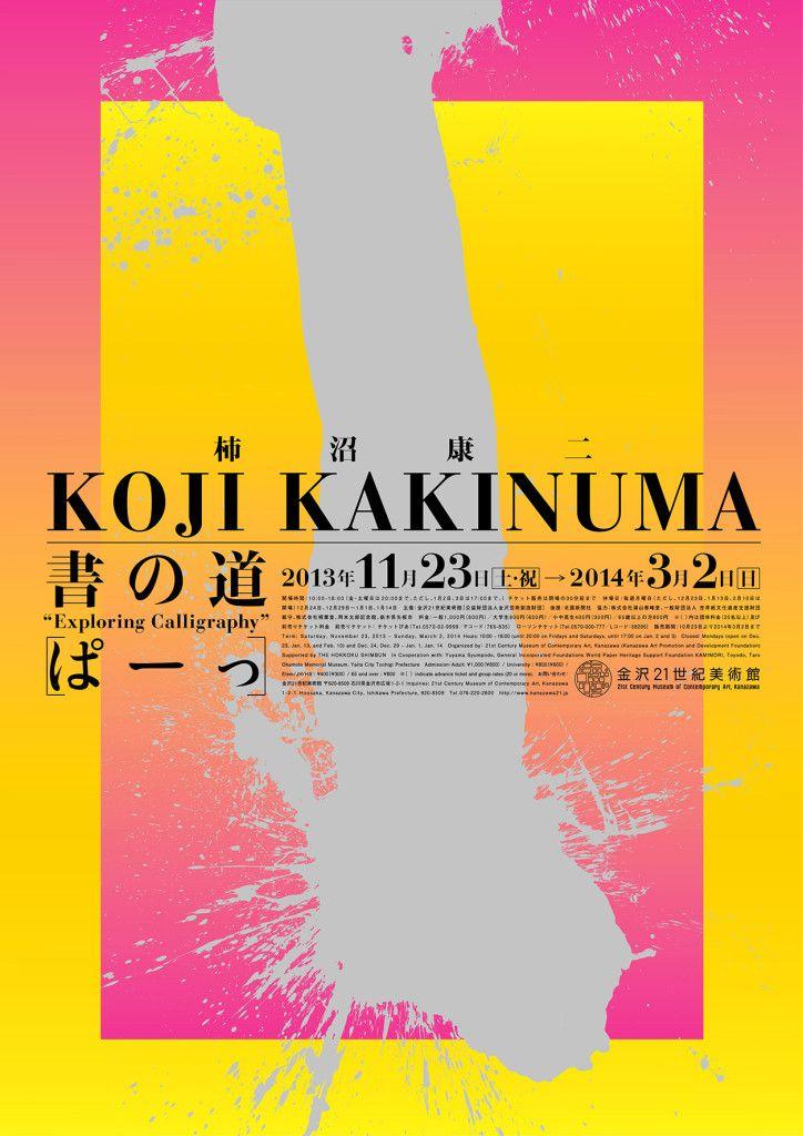 91 best exhibition invitation i poster images on pinterest graph gurafiku japanese exhibition poster koji kakinuma exploring calligraphy tokyo pistol 2013 stopboris Images