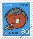 ふみの日「手紙を書く少年」60円(1981年)