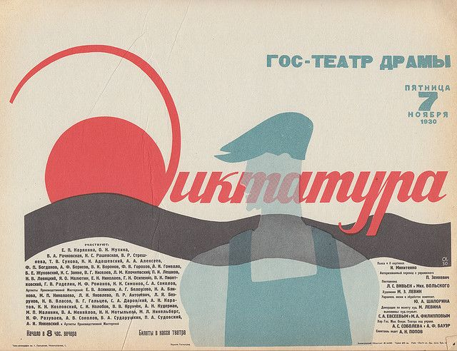 Nikolay Akimov, theatrical poster, Dictatorship, 1930