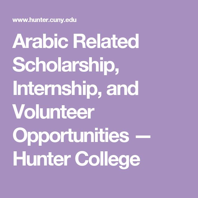 Arabic Related Scholarship, Internship, and Volunteer Opportunities — Hunter College