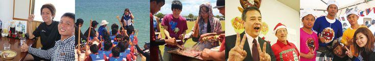 年間行事 | 沖縄専門学校ライフジュニアカレッジ 年間行事 仲間と過ごす充実した時間! ライフジュニアカレッジには みんなでつくる楽しいイベントがたくさんあります。 言葉の壁を乗り越えて、コミュニケーション力も 楽しくUPさせよう! www.life.ac.jp/event