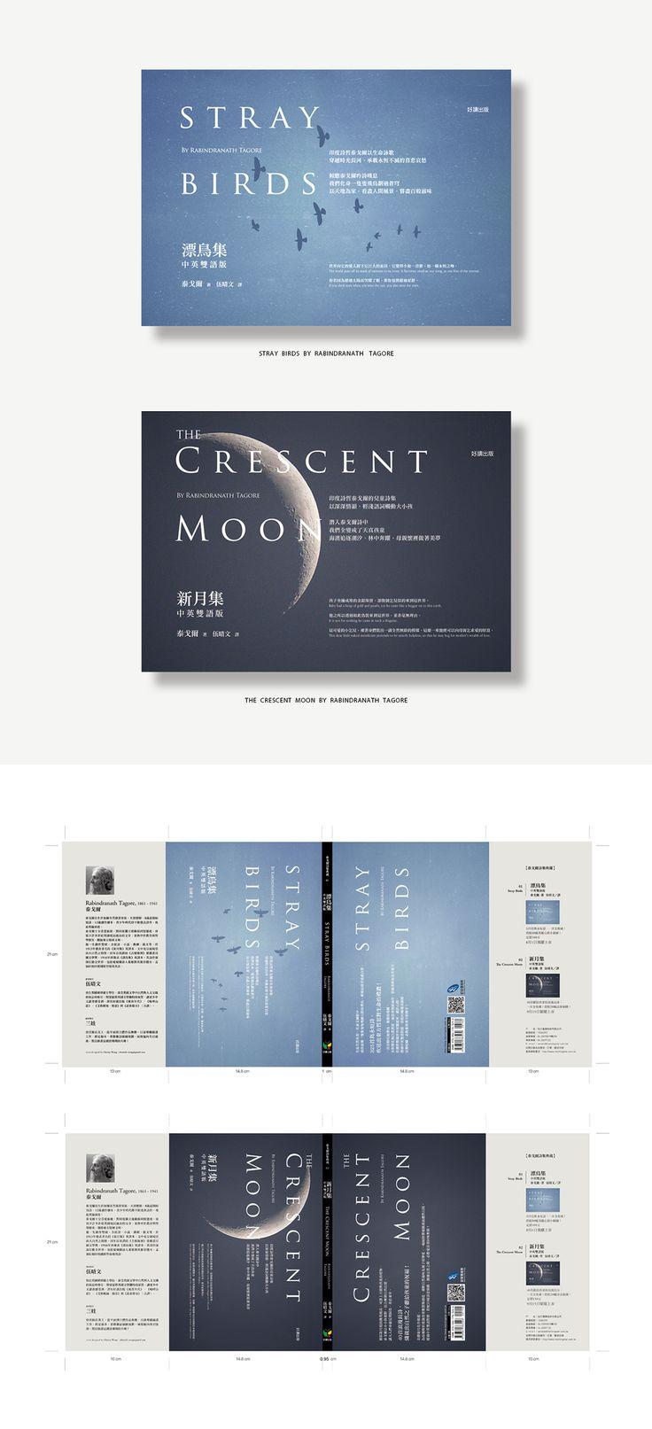 泰戈爾典藏詩集 - 漂鳥集 新月集 書籍封面設計 on Behance