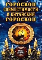Скачивайте Антонина Соколова -  Гороскоп совместимости и Китайский гороскоп онлайн  и без регистрации!
