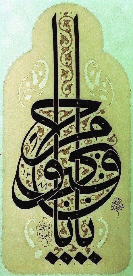 YÂ HAYYÜ YÂ KAYYÛM (يا حيّ يا قيّوم) (Ey her zaman diri olan ve her şeyi ayakta tutan/koruyan rabbim)  hattat: muhammed abdülkadir abdullah, celî sülüs
