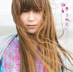 「夢を味方に」絢香 結婚式定番のBGM♡ウェディング・ブライダルで流したい♪