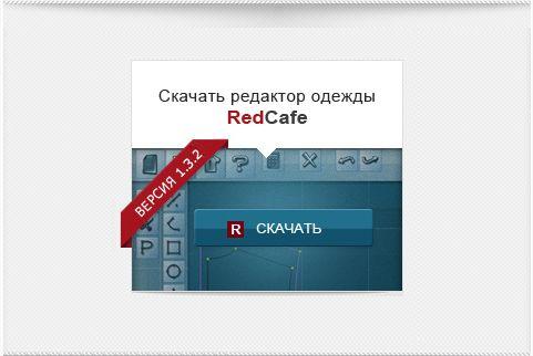 Скачать программу RedCafe