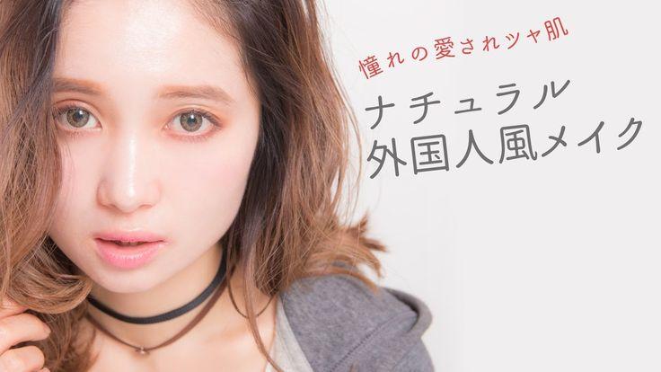 憧れの愛されツヤ肌 ナチュラル外国人風メイク - YouTube
