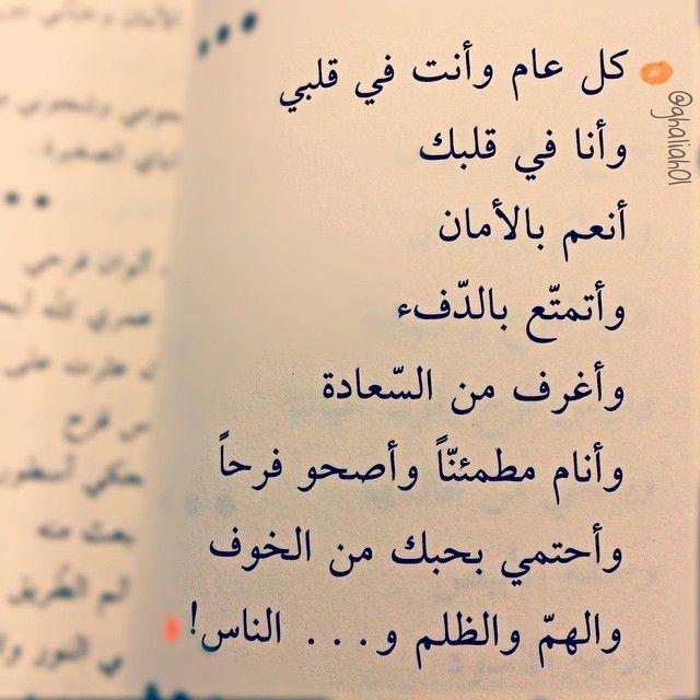 ـ ـ كتاب خلجات الح ب لـ عرفان نظام الدين Love Quotes Wallpaper Romantic Quotes Words Quotes