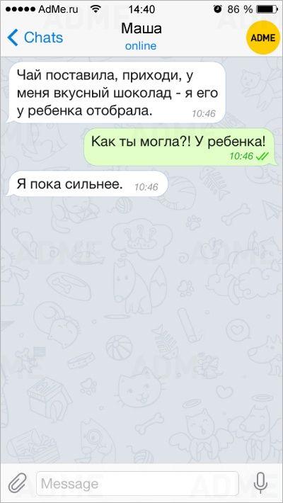 15 СМС о том, что родители — это те же дети (15 фото) http://chert-poberi.ru/umor/15-sms-o-tom-chto-roditeli-eto-te-zhe-deti-15-foto.html