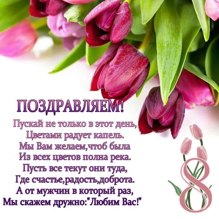 Картинки стихи с 8 марта