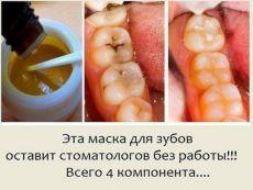 Эта маска для зубов оставит стоматологов без работы! Всего 4 компонента…    ТЕБЕ ПОНАДОБИТСЯ     ● 1/4 ч. л. натурального кокосового масла     ● 1/4 ч. л. порошка куркумы     ● 2 капли эфирного масла гвоздики     ● 1/4 ч. л. морской соли     ПРИГОТОВЛЕНИЕ     Смешай все ингредиенты до образования однородной массы, затем нанеси смесь на зубную щетку и тщательно почисти зубы. Не спеши ополаскивать рот водой, подожди 2–3 минуты, чтобы смесь подействовала. Потом почисти зубы обычной зубной…