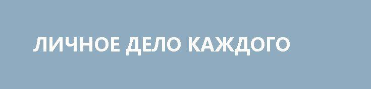 ЛИЧНОЕ ДЕЛО КАЖДОГО http://rusdozor.ru/2017/05/01/lichnoe-delo-kazhdogo/  30 апреля 1945 года Гитлер покончил с собой. Останки или остатки нашла группа бойцов СМЕРШ 5 мая 45 года. Не знаю, когда и как войскам объявили об этом, сообщили населению. Не представляю себе, что почувствовали сотни миллионов людей. Дракон подох ...