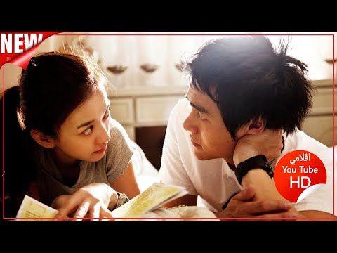 فيلم رومانسي فيلم الدراما والرومانسية اسمعني يستحق المشاهدة Youtube Youtube Film Drama