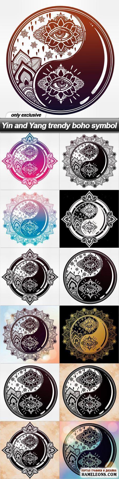 Эффектные символы в стиле инь-янь - подборка в векторе | Yin and Yang trendy…