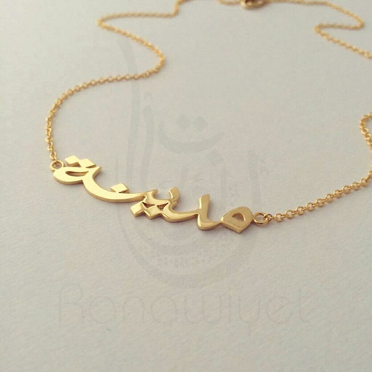 #Madina #Madinah #مدينة Simply Arabic name necklace.  #arabiccalligraphy #arabic #nameplate #namenecklace #arabicnecklace #naneplatenecklace #necklace #arabicnamenecklace #necklaces #personalized #jewelry #customizedjewelry #handcrafted #jewellery