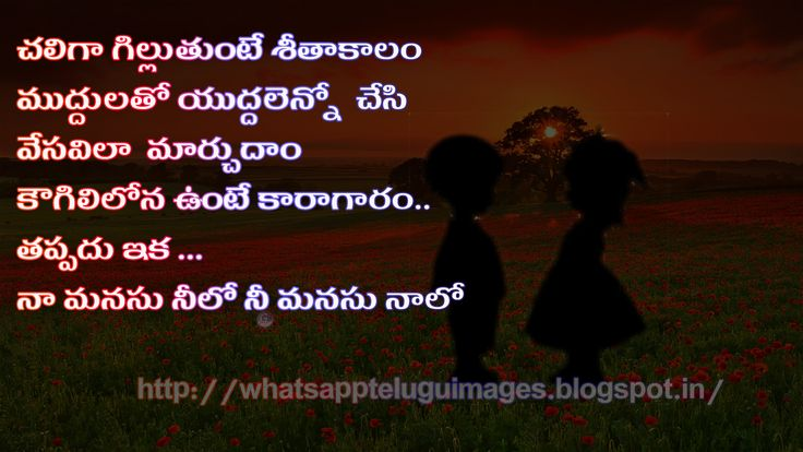 new whatsapptelugu images love images quotes whatsapp